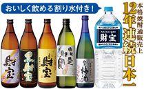 【麦】焼酎お試しセット!5合4種+梅酒