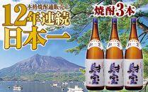 【麦】焼酎一升瓶3本セット