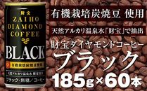 缶コーヒー《ブラック》温泉水抽出・有機栽培豆使用