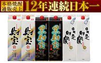 温泉水仕込みの芋焼酎3種6本【紙パック】