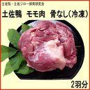 土佐鴨モモ肉【骨なし】(冷凍)2羽分(約600g~800g)/土佐鴨・土佐ジロー飼育研究会