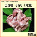 土佐鴨セセリ(冷凍)約1kg/土佐鴨・土佐ジロー飼育研究会