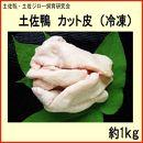 土佐鴨カット皮(冷凍)約1kg/土佐鴨・土佐ジロー飼育研究会