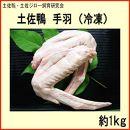 土佐鴨手羽(冷凍)約1kg/土佐鴨・土佐ジロー飼育研究会