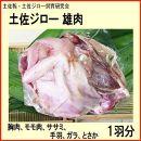 土佐ジロー雄肉 1羽分/土佐鴨・土佐ジロー飼育研究会