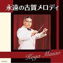 『東亜樹古賀メロディカバーCD「音楽和也」』と『ザ・ベスト古賀メロディ永遠の名曲集』CDセット