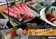 【つゆしゃぶちりり・日本料理ひょうたんや】近江牛スペシャルペアディナーチケット【E013-C】