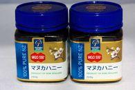 MGOマヌカハニー蜂蜜550+セット(2個セット)