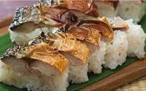 焼き鯖、穴子、へしこ寿司3本セット