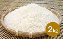 越前市産こしひかり特別栽培米 2kg