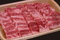 若狭牛焼肉用(A5ランク)1㎏