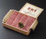 若狭牛上焼肉用(A5ランク) 900g