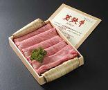 若狭牛霜降りロースすき焼き用(A5ランク) 1.2kg