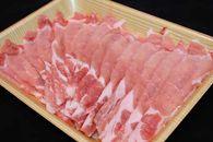 福井白山ポーク豚ロースしゃぶしゃぶ用 3.0kg