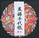 友禅千代紙(10cm)30枚入