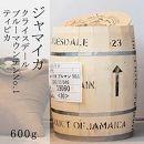 ブルーマウンテンNO.1クライスデール 100g×6袋 直火焙煎ジャマイカブルーマウンテンNO.1豆のまま