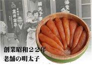 【創業昭和22年】老舗明太子店の明太子500g木樽入