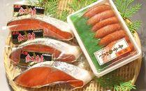 【明太子発祥の地・下関】辛子明太子&紅鮭セット(竹)