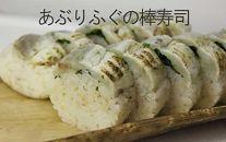 あぶりふぐの棒寿司2本セット