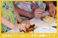 ★受付終了★おかもとファームでパンの手作り体験&ランチ