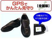 GPS位置情報サービス「見守っちょる」【全国版】※シューズセットプランA・2年間