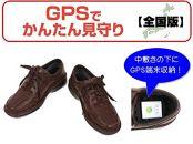 GPS位置情報サービス「見守っちょる」【全国版】※シューズセットプランB・2年間