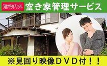 空き家管理サービス【見回り映像DVD付】スポットプラン※外部と室内