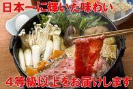出島ばらいろ特上サーロインすき焼き用約500g(自家製割り下付き)