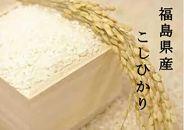2019年度分のお米・この美味しさをひとりじめ/『コシヒカリ』10kg