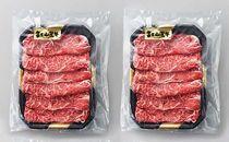 富士山麓牛肩ローススライス 1kg(500g×2)
