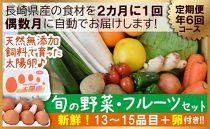 ☆定期便年6回☆長崎県産旬の野菜・フルーツセット【こだわり卵6個付き】野菜・フルーツを13品目から15品目詰め合わせ年6回偶数月にお届け