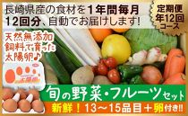 ☆定期便年12回☆長崎県産旬の野菜・フルーツセット【こだわり卵6個付き】野菜・フルーツを13品目から15品目詰め合わせ毎月お届け