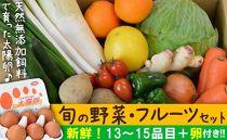 長崎県産旬の野菜・フルーツセット【太陽卵6個付き】野菜・フルーツを13品目から15品目詰め合わせ