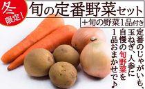 季節の野菜セット冬の定番野菜「じゃがいも」「玉ねぎ」「にんじん」と、自慢の旬野菜を1品セットでお届け!約5kg