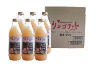 【無添加】リンゴアートジュース 6本セット