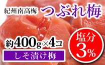 紀州南高梅 《つぶれ梅セット》 減塩しそ漬け梅【旬の味覚市場】
