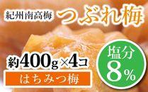 紀州南高梅 《つぶれ梅セット》 はちみつ梅 塩分8% 【旬の味覚市場】