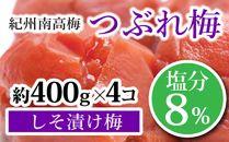 紀州南高梅《つぶれ梅セット》しそ漬け梅塩分8%【旬の味覚市場】