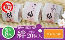 《個包装梅干》絆はちみつ梅塩分8%(20粒入り)【旬の味覚市場】