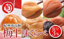紀州南高梅 【減塩(3%)】 うめぼし味くらべセット(はちみつ、しそ漬け、アップル) 【旬の味覚市場】