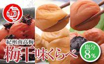 紀州南高梅【塩分8%】うめぼし味くらべセット(はちみつ、しそ漬け、しそかつお)【旬の味覚市場】