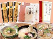 【ポイント交換専用】長崎手延べ麺セット