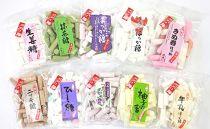 十日町銘菓はっか糖10種10品セット
