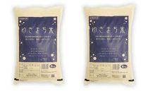 極上魚沼産コシヒカリ 29年度米 ゆきまち米5kg×2袋