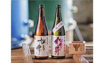 十日町の地酒【松乃井】2本セット