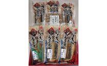 旬味銚子産さんま・いわしの健康うま煮詰合