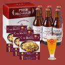 A25-20 門司港地ビール6本+焼きカレー3個+特製ビアグラスセット