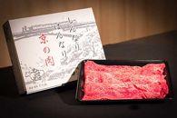 【1kg】ひら山厳選 京都府産黒毛和牛(亀岡牛・京の肉・京都肉・丹波産)スライス