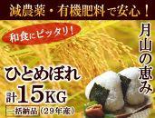 ≪減農薬・有機肥料≫『月山の恵み』ひとめぼれ15kg(29年産)