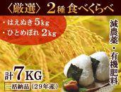 ≪減農薬・有機肥料≫『月山の恵み』厳選2種食べくらべセット7kg[はえぬき5kg・ひとめぼれ2kg]庄内米(29年産)